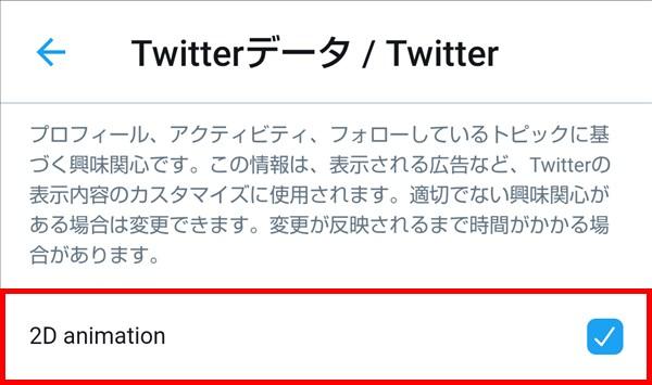 Android版Twitter_トピック_取得した興味関心