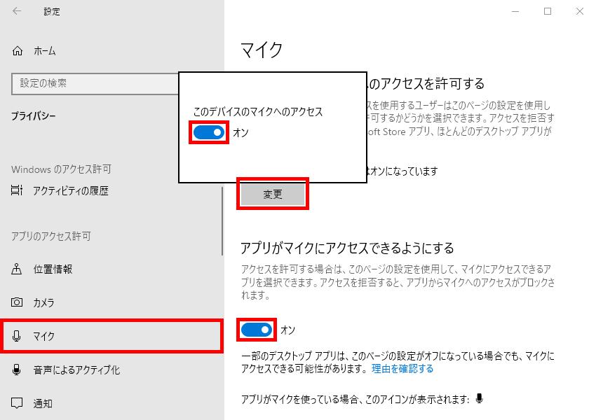 Windows10_設定_プライバシー_このデバイスでのマイクへのアクセスを許可する_オン