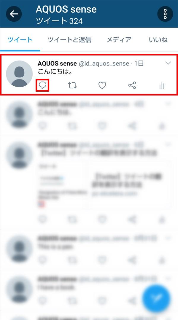 Android版Twitter_プロフィール_返信