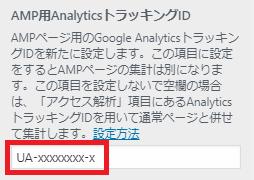 WordPress_AMP用アナリティクス_トラッキングID
