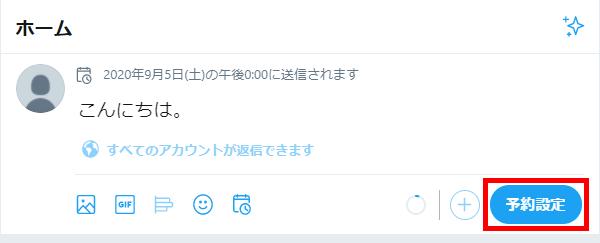Web版Twitter_ツイート_予約設定