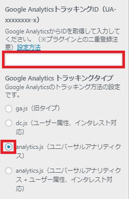 WordPress_Googleアナリティクス_トラッキングID