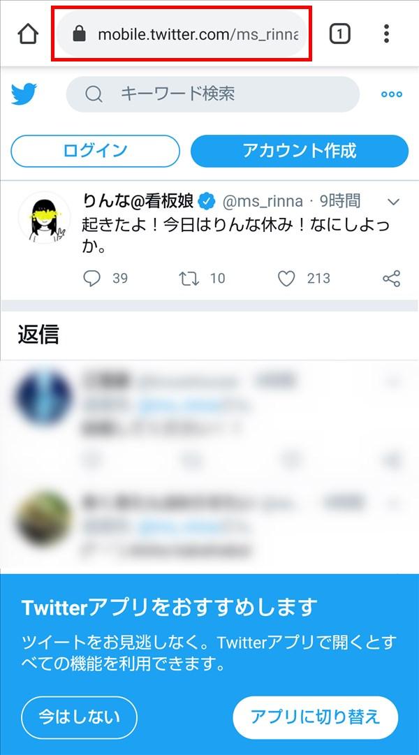 Android版Chrome_モバイル版Twitter