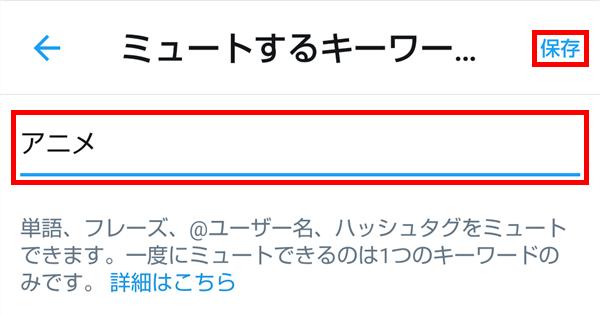 Android版Twitter_ミュートするキーワード