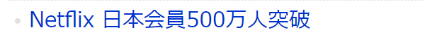 Windows10_スケーリング_199_ヤフーニュース
