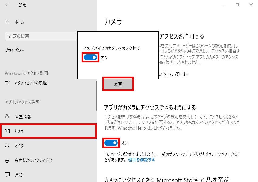 Windows10_設定_プライバシー_このデバイスでのカメラへのアクセスを許可する_オン