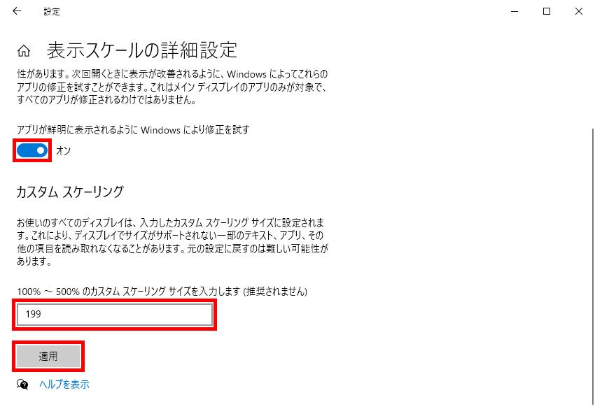 Windowsの設定_ディスプレイ_表示スケールの詳細設定