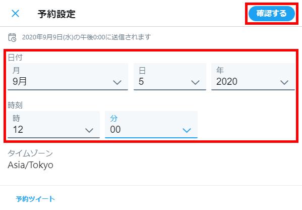 Web版Twitter_ツイート_予約_確認する