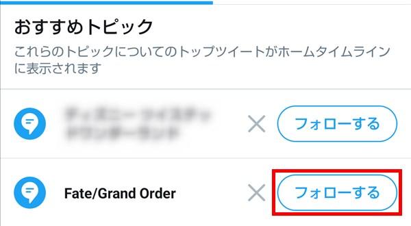 Android版Twitter_おすすめトピック