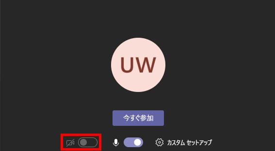 Windows版Teams_カメラ_オフ