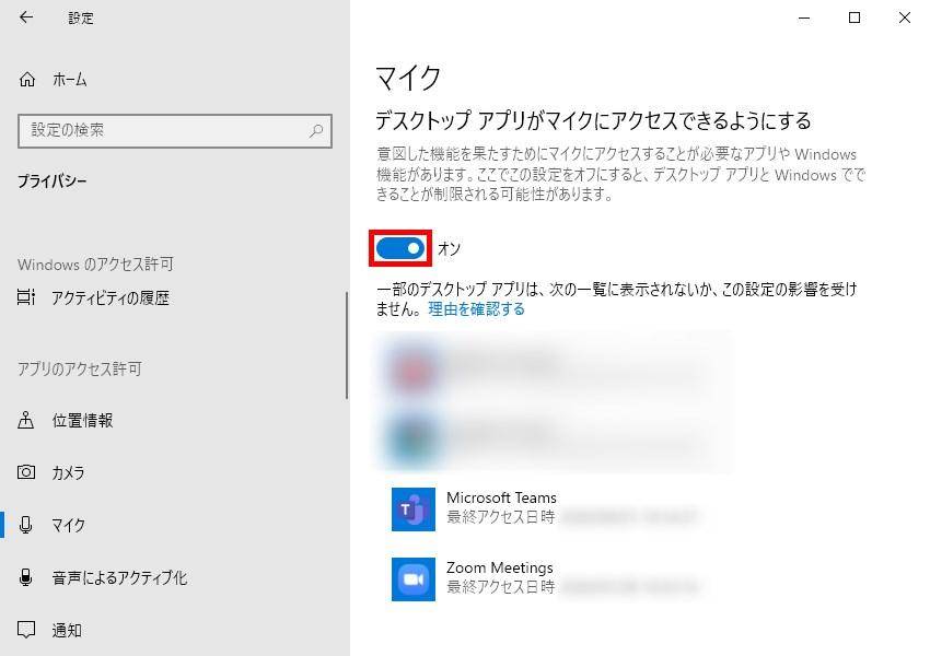 Windows10_設定_プライバシー_デスクトップアプリがマイクにアクセスできるようにする_オン