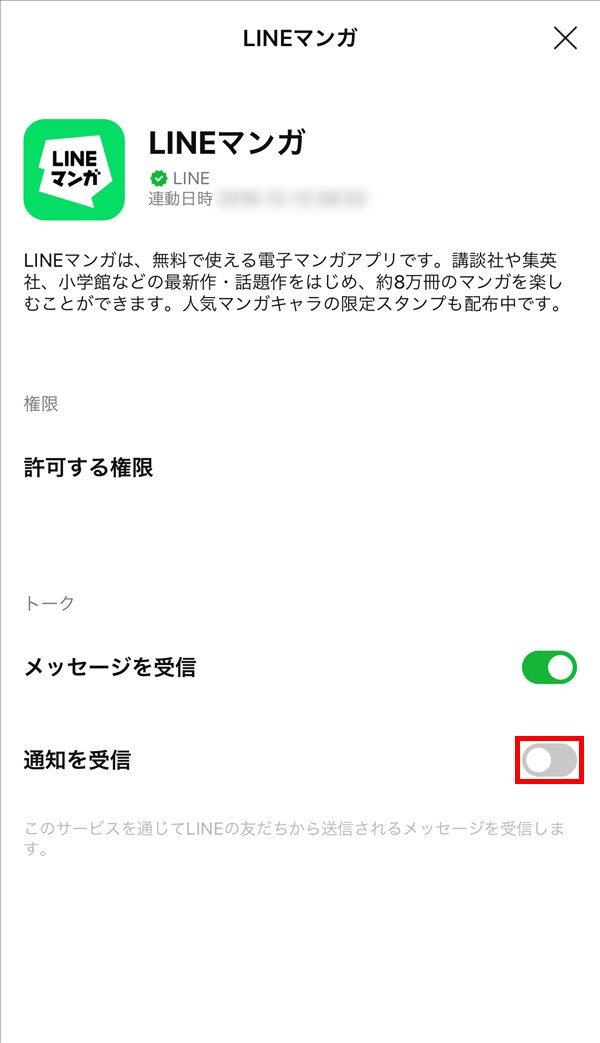 Android版LINE_連動アプリ_LINEマンガ_通知オフ