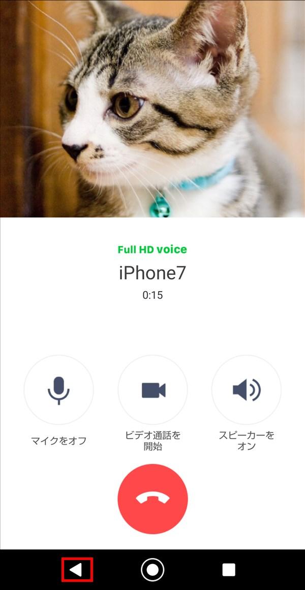Android版LINE_音声通話中