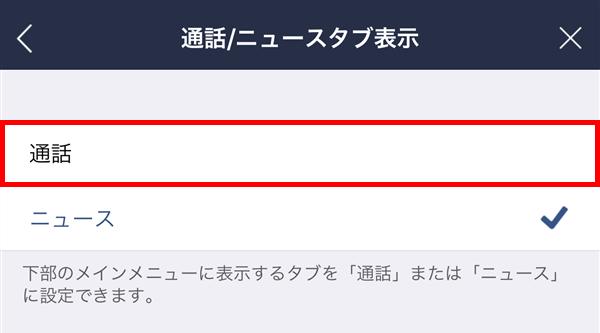 Android版LINE_通話_ニュースタブ表示