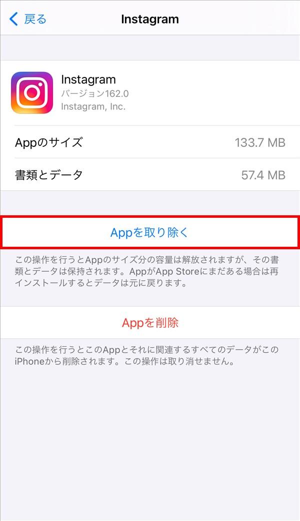 iOS版Instagram_Appを取り除く