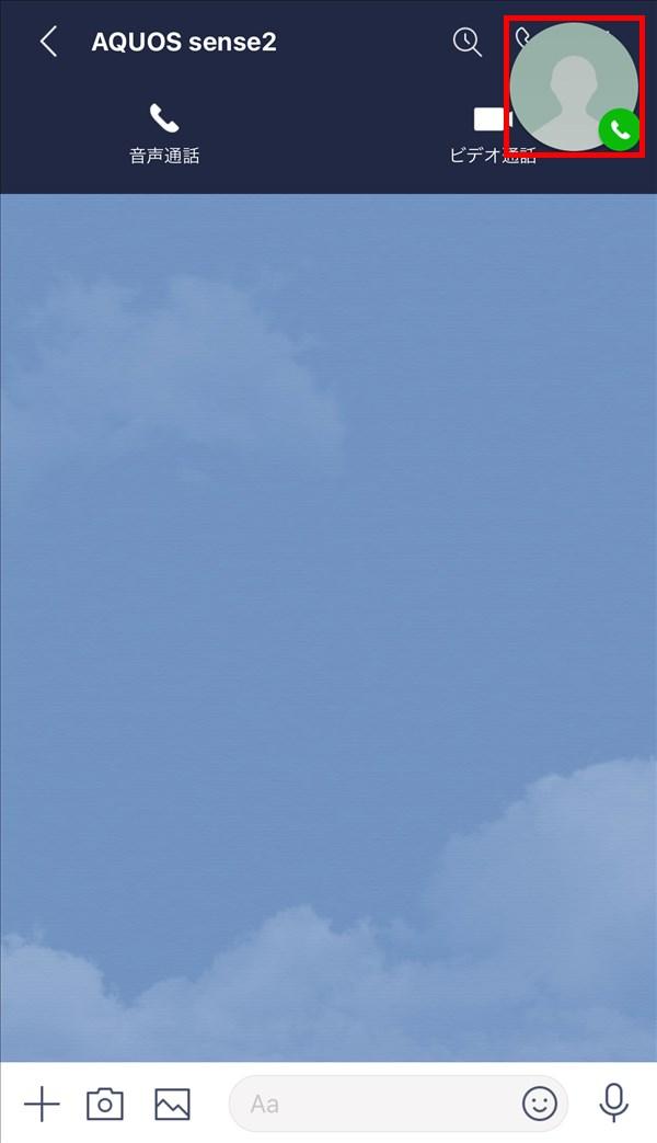 iOS版LINE_トークルーム_音声通話中_プロフィールアイコン