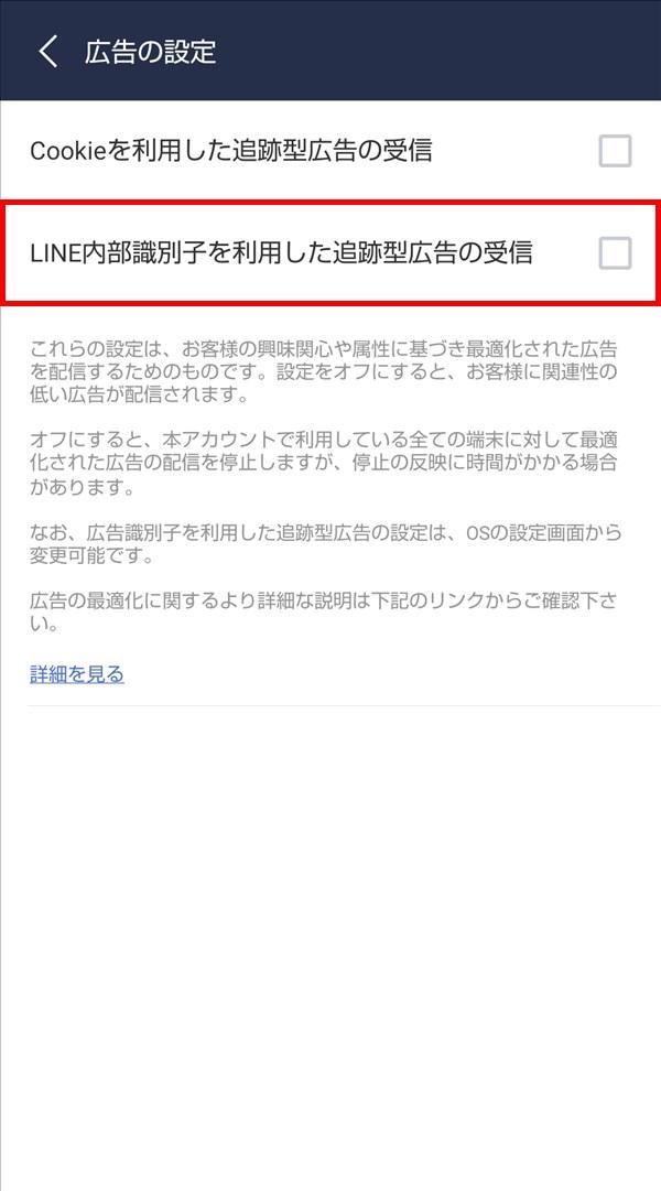 Android版_LINE内部識別子を利用した追跡型広告の受信