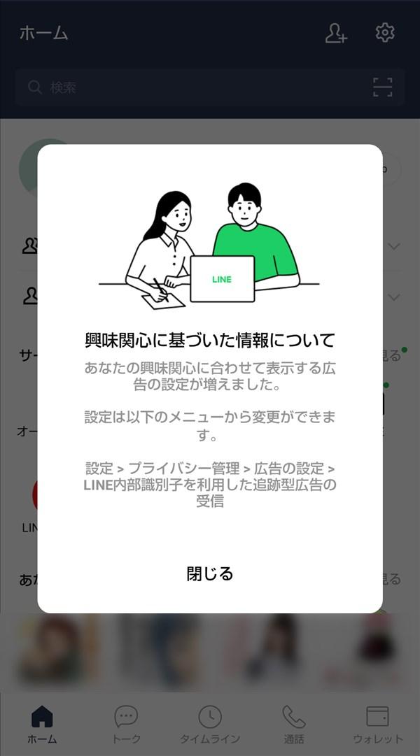 Android版LINEアプリ_10_18_0_興味関心に基づいた情報について