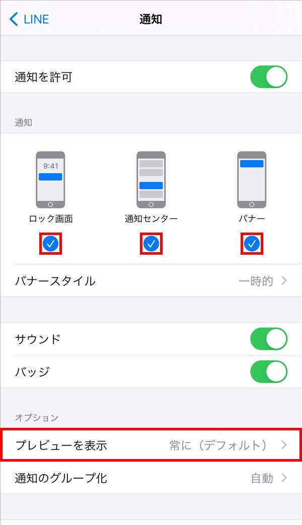 iPhone_通知_プレビューを表示