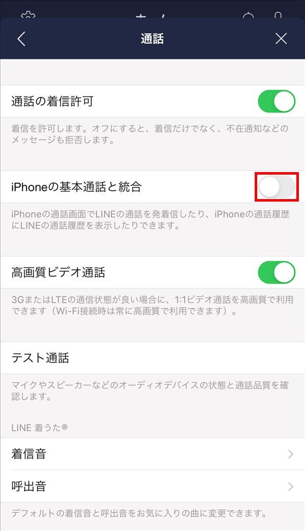iOS版LINEアプリ_iPhoneの基本通話と統合