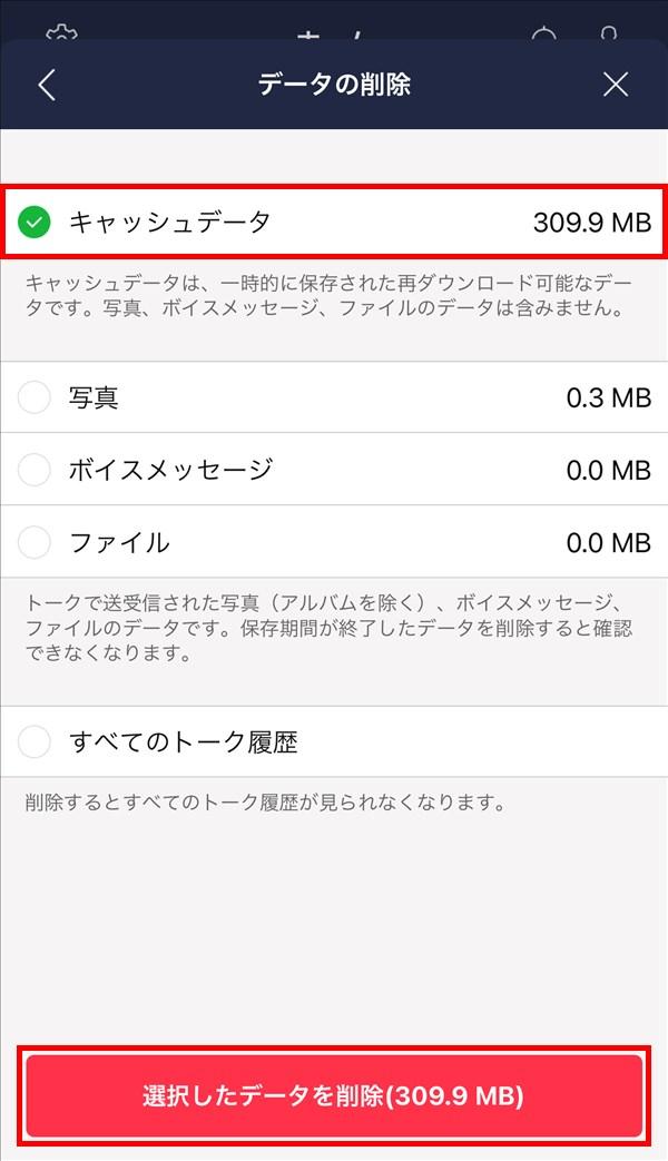 iOS版LINE_キャッシュデータの削除