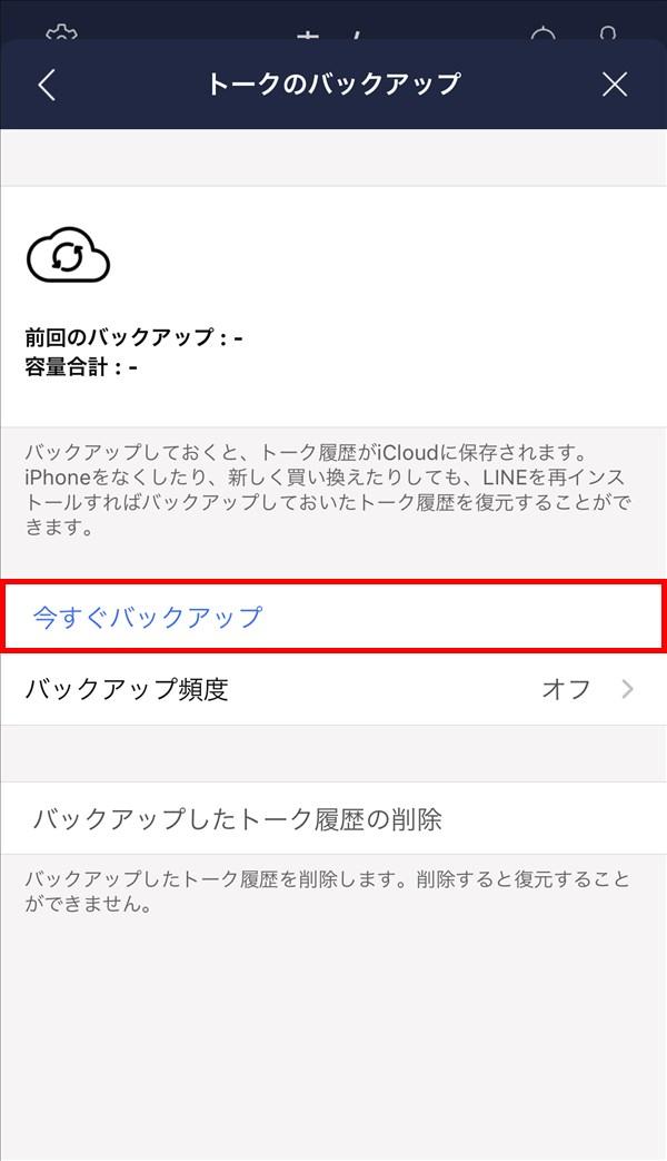 iOS版LINE_トークのバックアップ