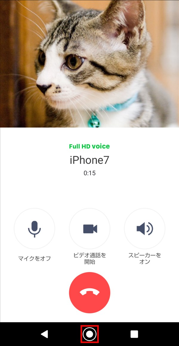 Android版LINE_音声通話中_ホーム