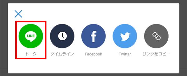 Android版LINE_ニュース_共有_トーク