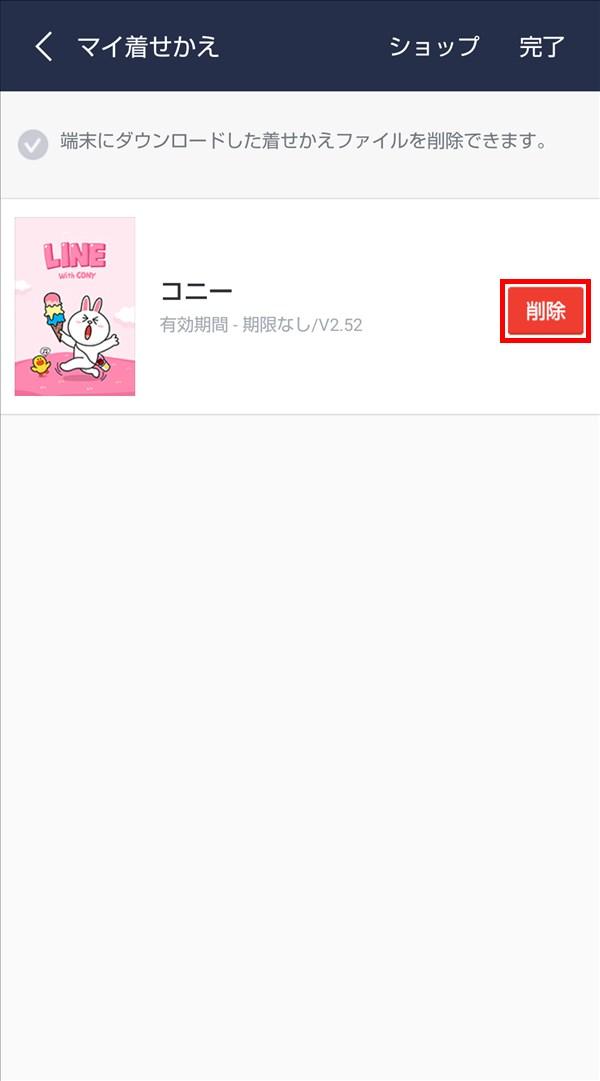 Android版LINE_マイ着せかえ_コニー_削除