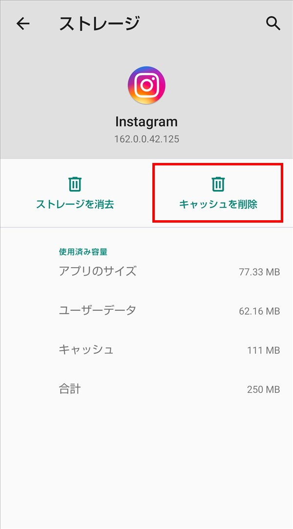 Android版Instagram_キャッシュを削除