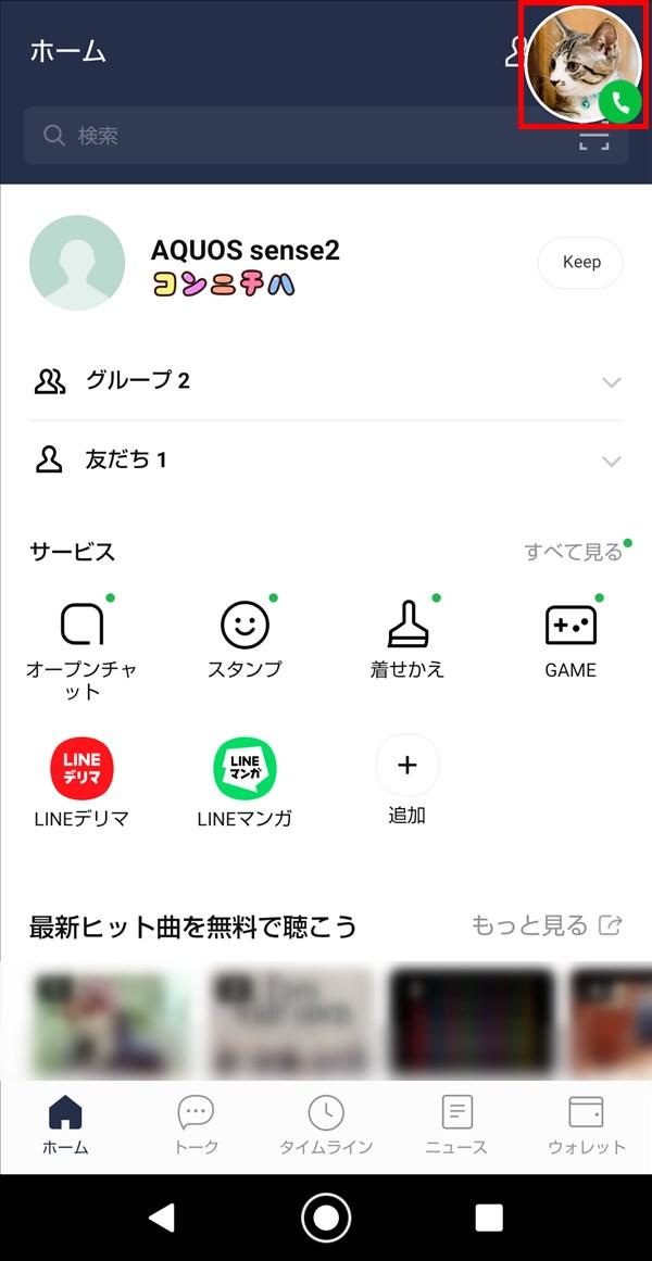 Android版LINE_音声通話中_プロフィールアイコン