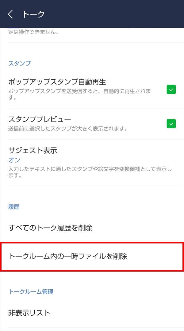 Android版LINE_トークルーム内の一時ファイルを削除