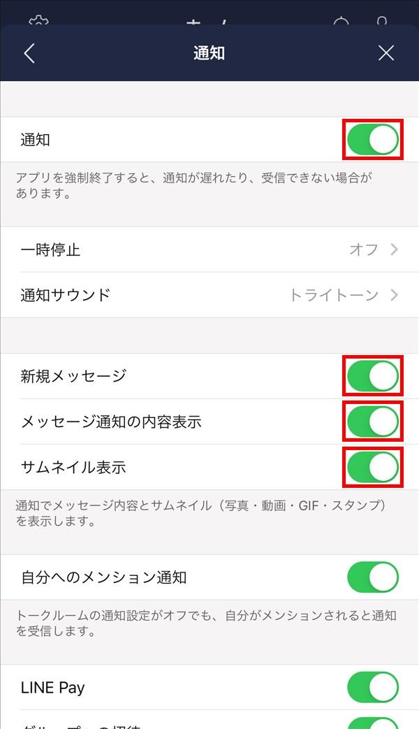 iOS版LINE_通知_メッセージの通知の内容_サムネイル表示