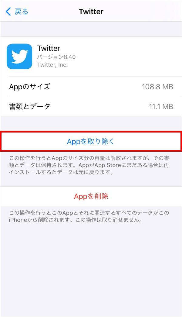 iOS版Twitter_Appを取り除く