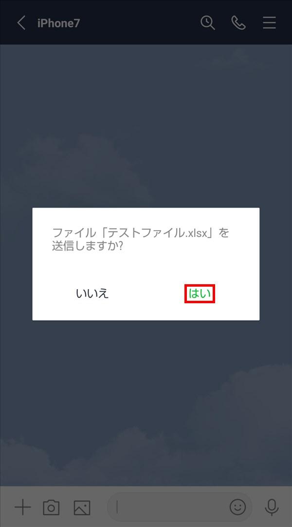 Android版LINE_ファイルを送信しますか_エクセル