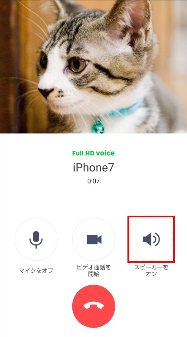 Android版LINE_友だちと音声通話_スピーカーをオン