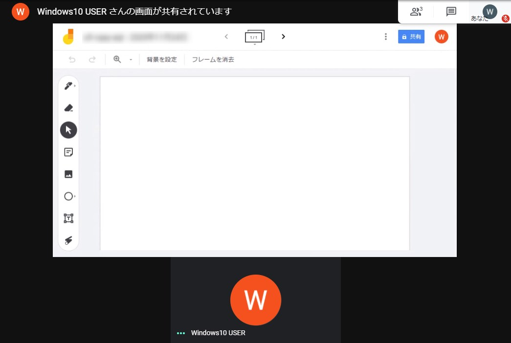 Google_Jamboard_meet_ホワイトボード_共有_Windows10_Chrome