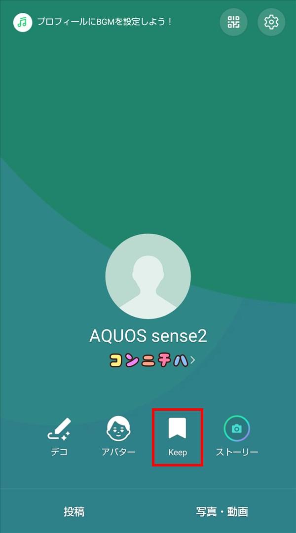 Android版LINE_自分のプロフィール_Keep