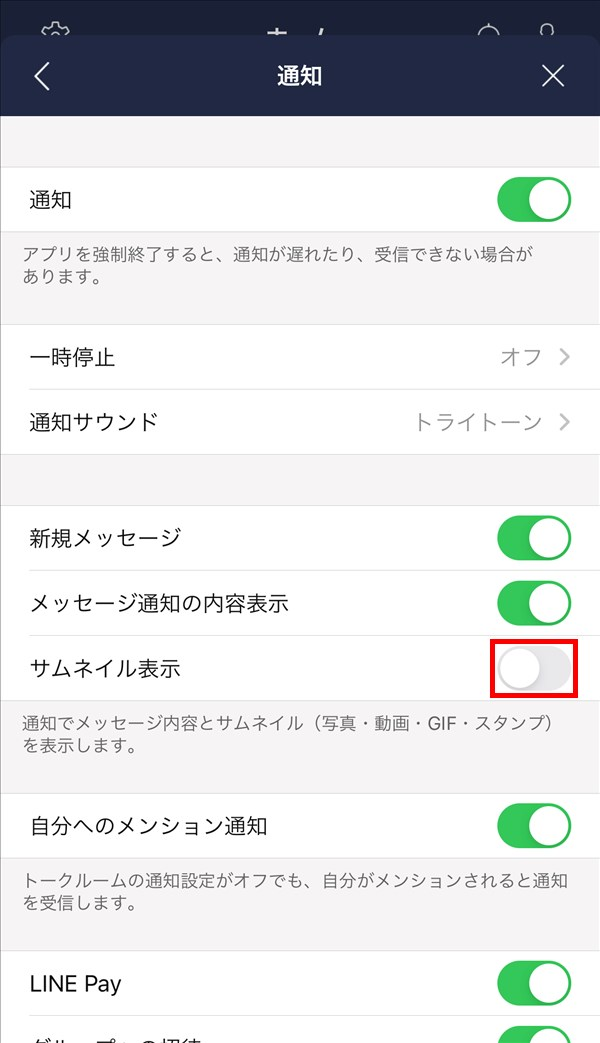 iOS版LINE_通知_サムネイル表示_オフ