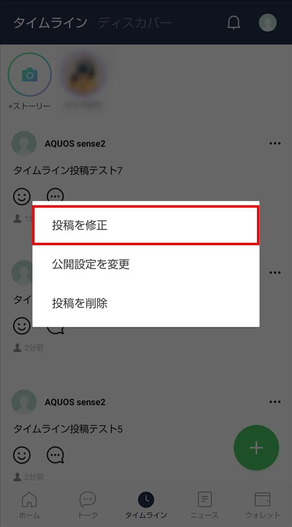 Android版LINE_タイムライン_修正