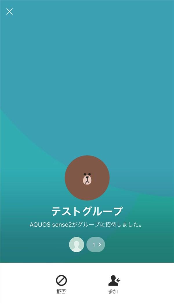 iOS版LINE_グループトーク_参加