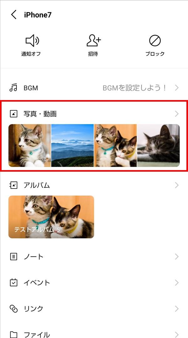 Android版LINE_トークルーム_写真・動画