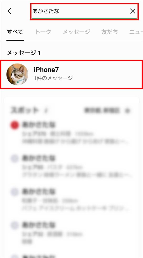Android版LINE_検索_トーク_メッセージ