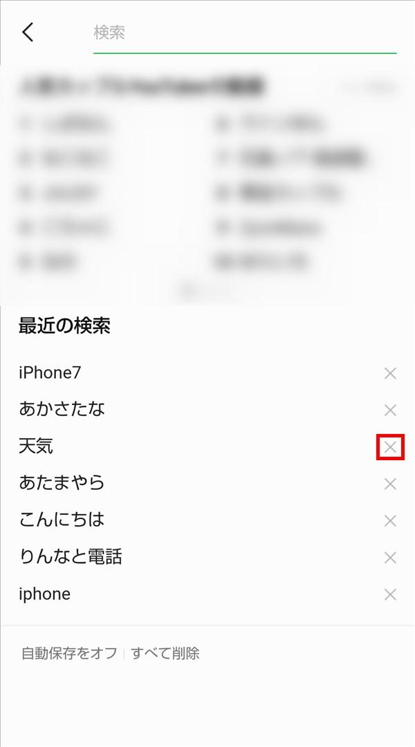 Android版LINE_金策履歴のキーワード削除