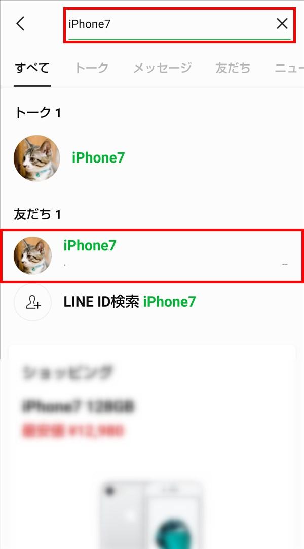 Android版LINE_検索ボックス_友だち