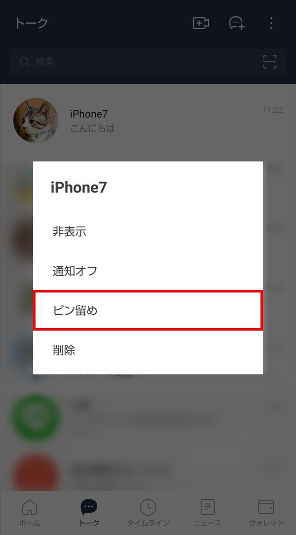 Android版LINE_トーク_ピン留め