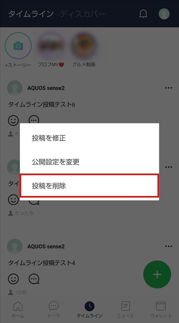 Android版LINE_タイムライン_投稿_削除