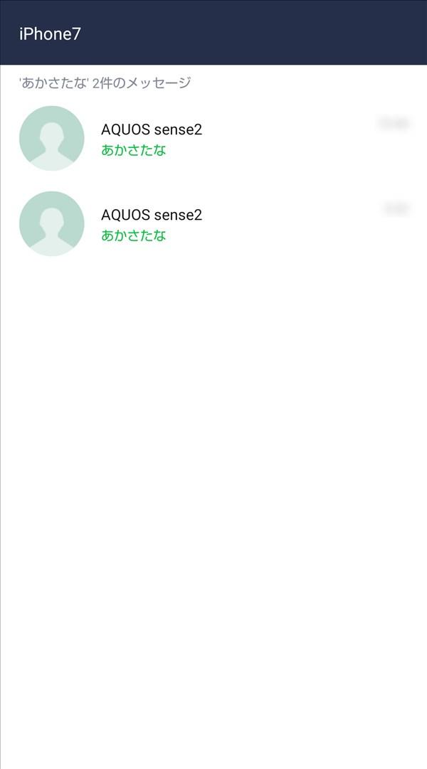 Android版LINE_メッセージ_キーワード複数検索結果