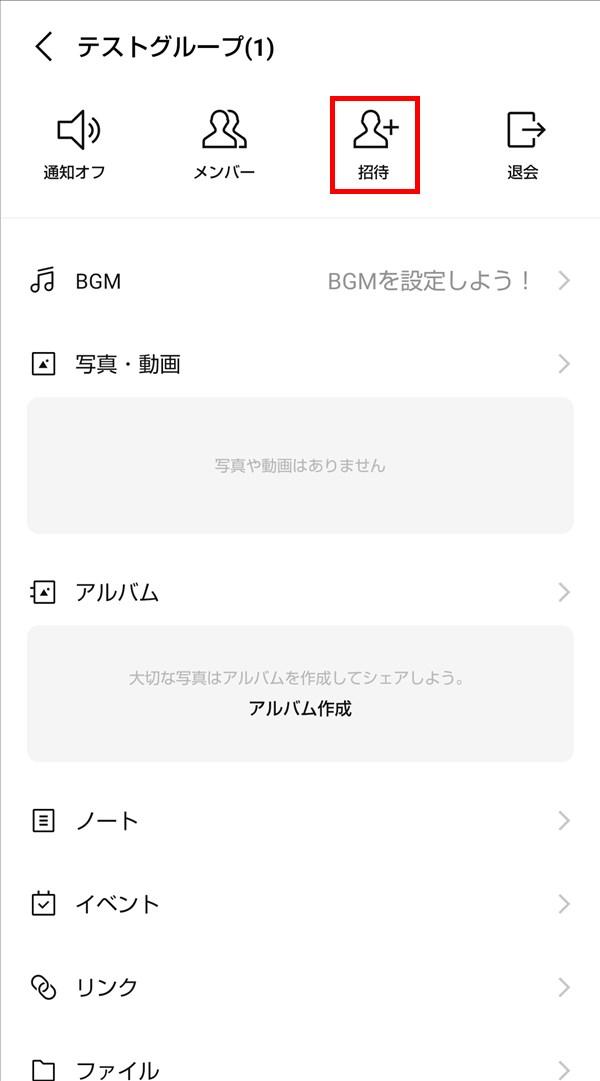 Android版LINE_グループトーク_招待
