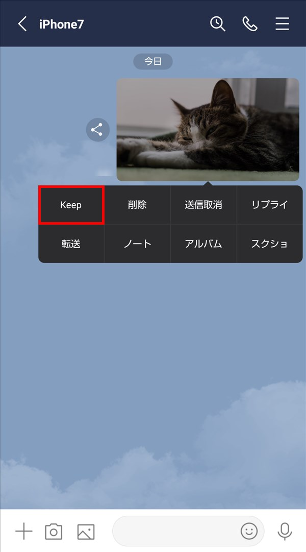 Android版LINE_トークルーム_Keep